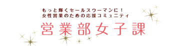 banner_eigyojoshi